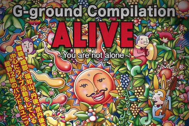 G-ground コンピレーション・アルバム「Alive」発売 & 発売記念 Live 開催 告知ポスター(JPEG・低解像度、約260kB)