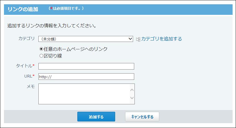リンクの追加画面の画像