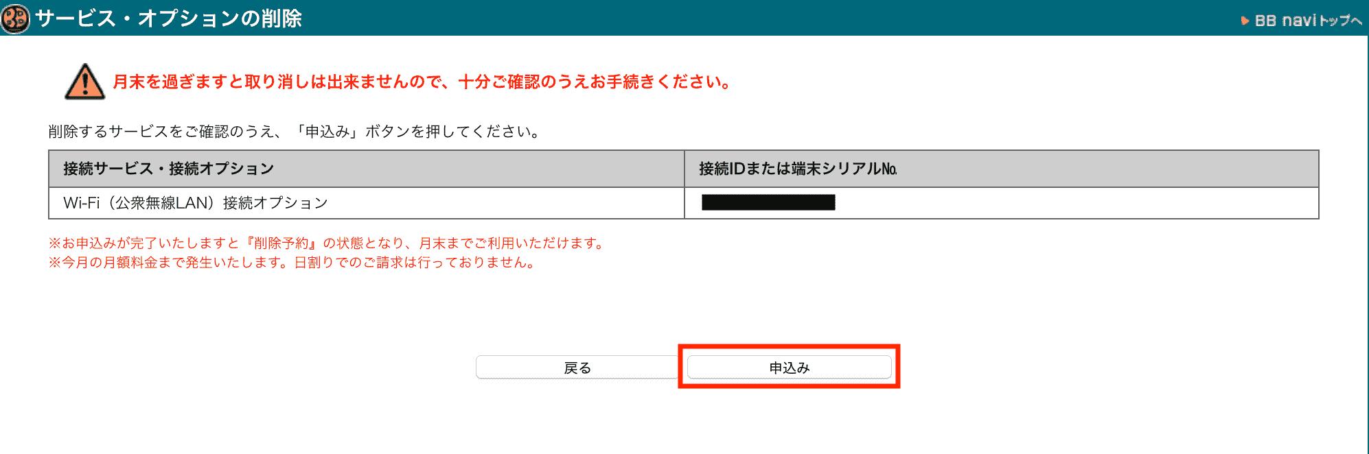 公衆Wi-Fiオプションの解約ページ