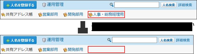 ユーザーの操作画面にアクセス権が設定されたブックが表示されなくなった画像
