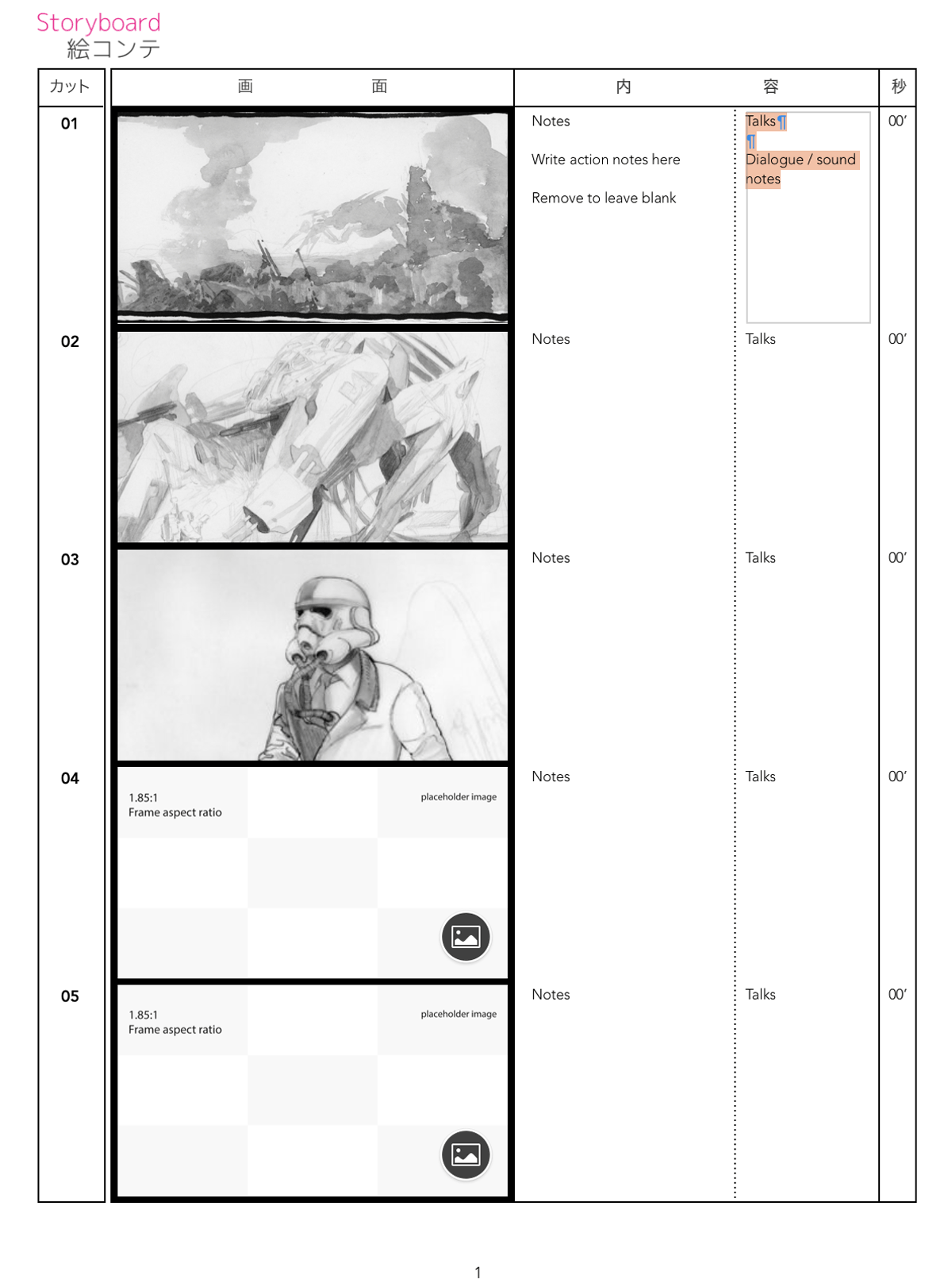 Japanese anime storyboard template for 1.85:1 aspect ratio editable with Apple Pages