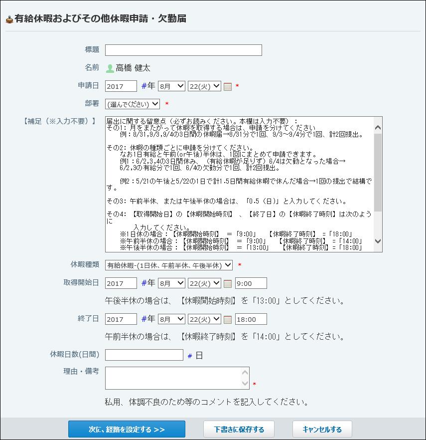 申請フォームのイメージ