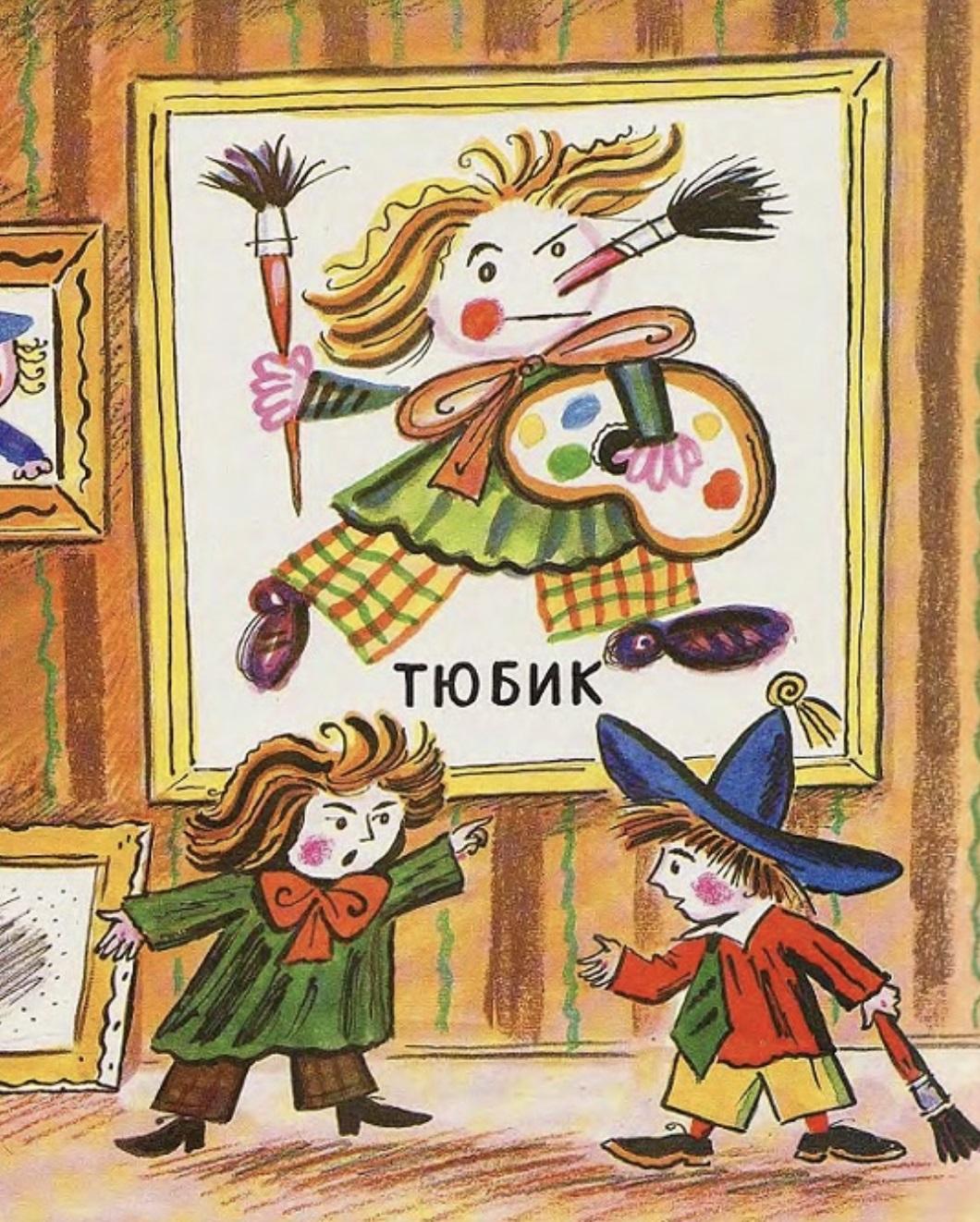 Эскиз иллюстрации «Как Незнайка был художником» ккниге Н. Носова / Калаушин Б.М.