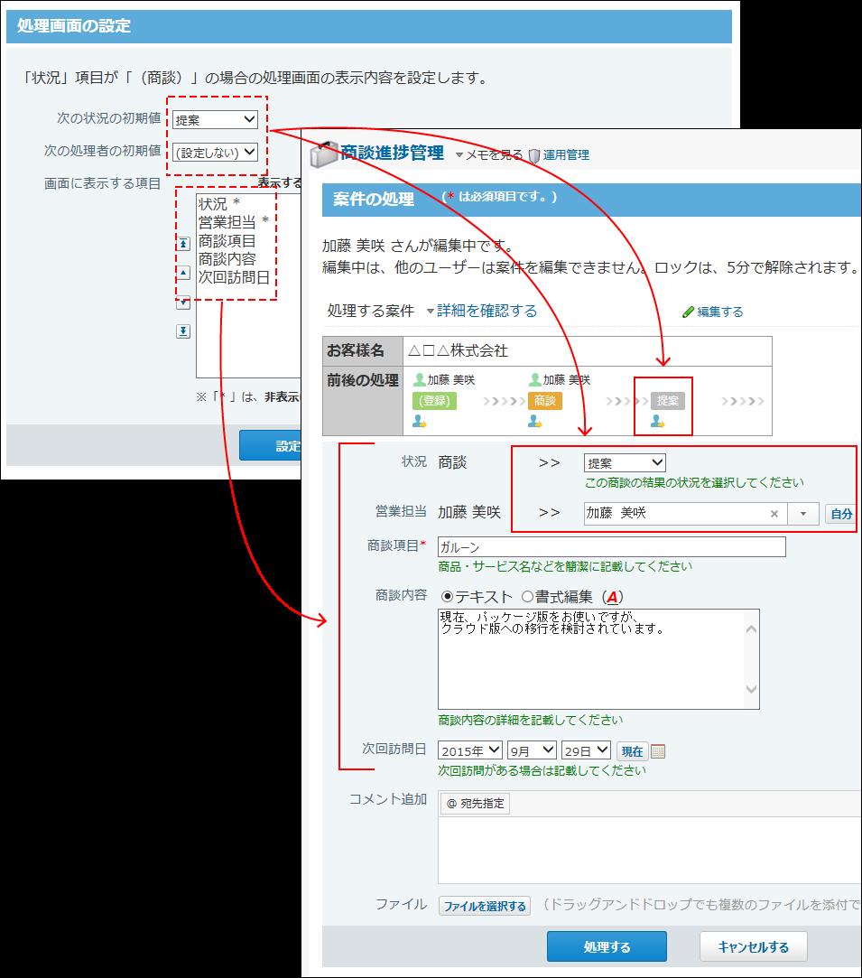 処理画面の設定イメージ