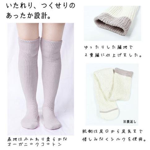 肌側シルクうるおい二重編靴下6
