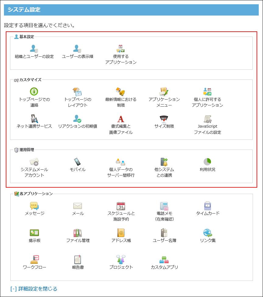 システム設定画面のイメージ