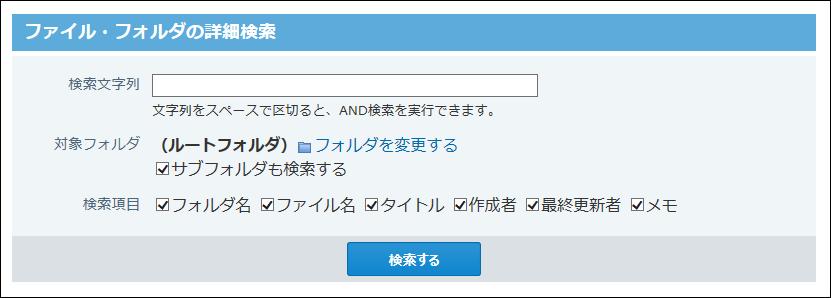 ファイル・フォルダの詳細検索画面の画像