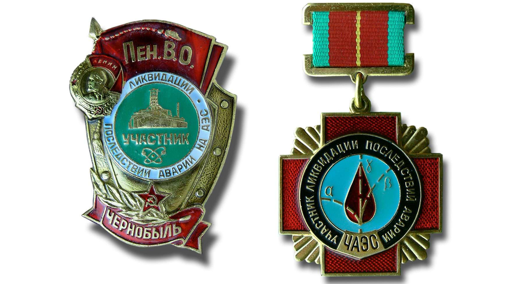 Знак участника ликвидации последствий аварии наЧАЭС. Источник: ru.wikipedia.org