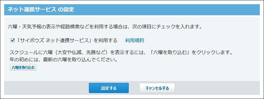 ネット連携サービスの設定画面の画像