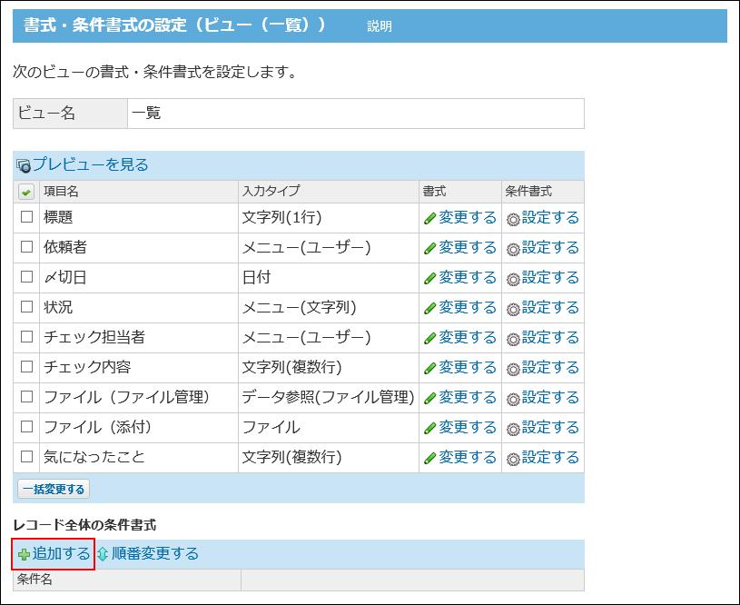 追加する操作リンクが赤枠で囲まれた画像