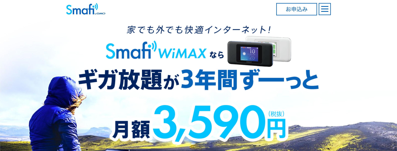 Smafi WiMAXのスクリーンショット