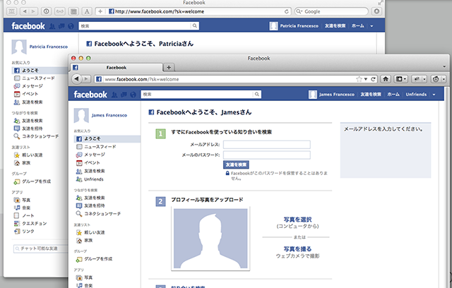 James くんは Unfriend Finder をインストール済みの Firefox(下)、Patricia さんは Safari(上) にてそれぞれログインしています。