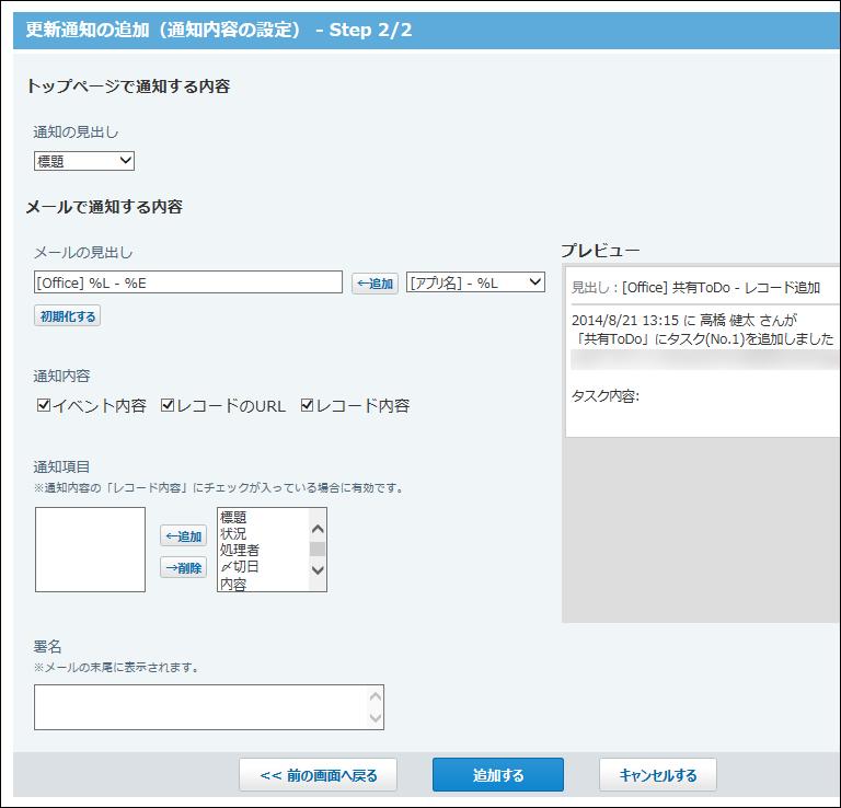 通知内容の設定画面の画像
