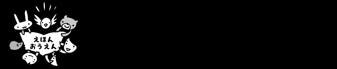 ロゴタイプ・横並び・モノクロ