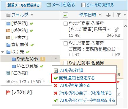 プレビュー表示で更新通知を設定する操作リンクが赤枠で囲まれた画像