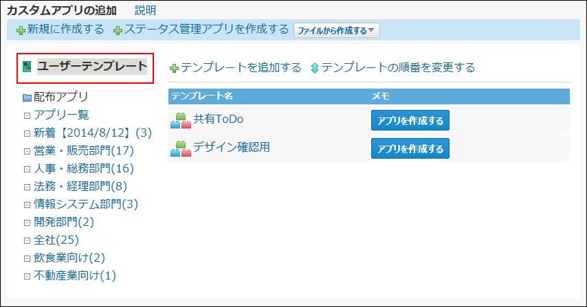 ユーザーテンプレートの操作リンクが赤枠で囲まれたの画像