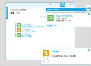cybozu desktop 2 ヘルプ