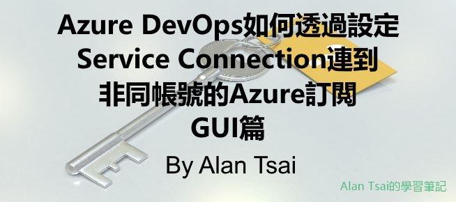 Azure DevOps如何透過設定Service Connection連到非同帳號的Azure 訂閲 - GUI篇.jpg