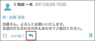 返信するアイコンが赤枠で囲まれた画像