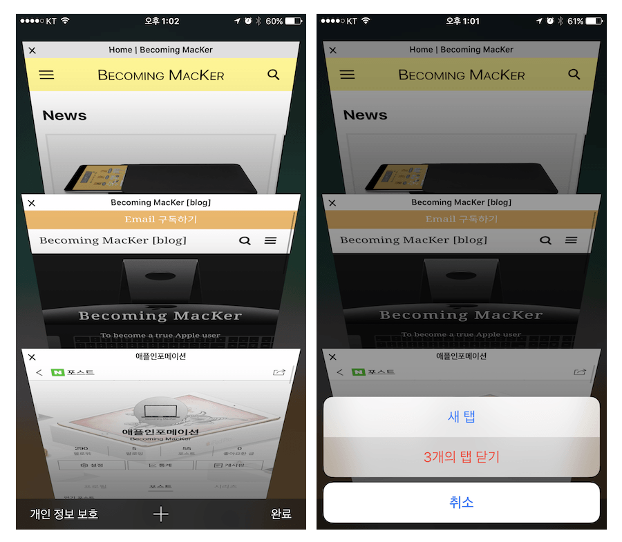 iphone-safari-tab-close