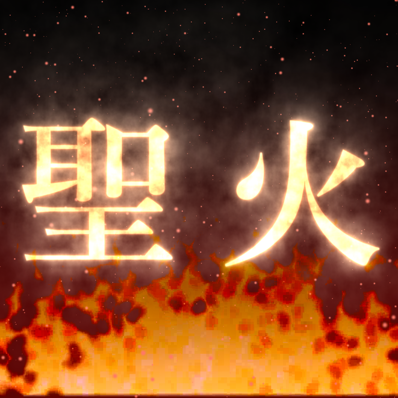 jacket of 聖火