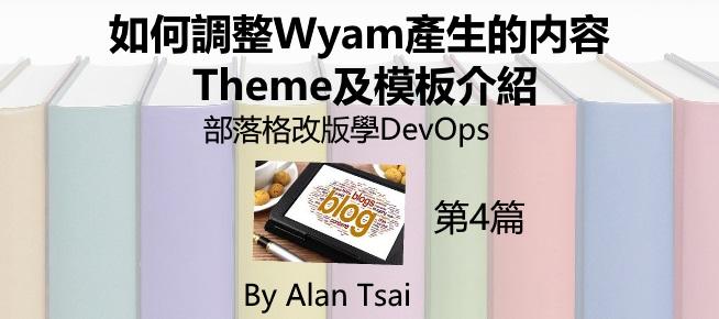 [部落格改版學DevOps][04]如何調整Wyam產生的内容 - 設定、Theme及模板介紹.jpg