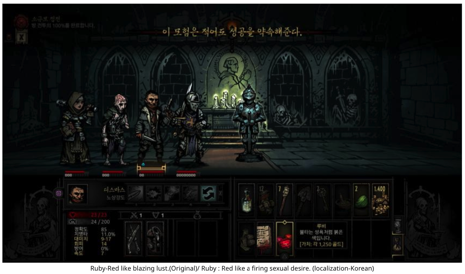 Darkest Dungeon Korean game localization screenshot