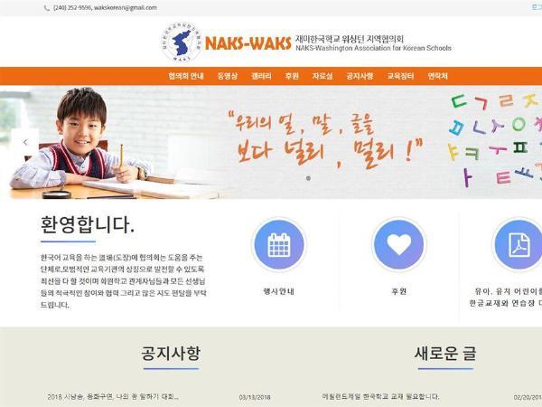 한국학교 워싱턴협의회, 2018년 정기총회 개최