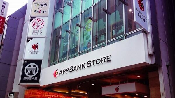 Appbankstore shinjuku 2