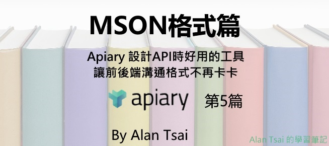 [apiary][05]設計API時好用的工具 - 讓前後端溝通格式不再卡卡 - MSON格式篇.jpg