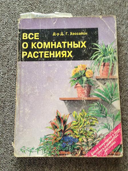 Ботанические справочники