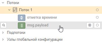 Опции при наведении курсора на запись в обзоре структуры