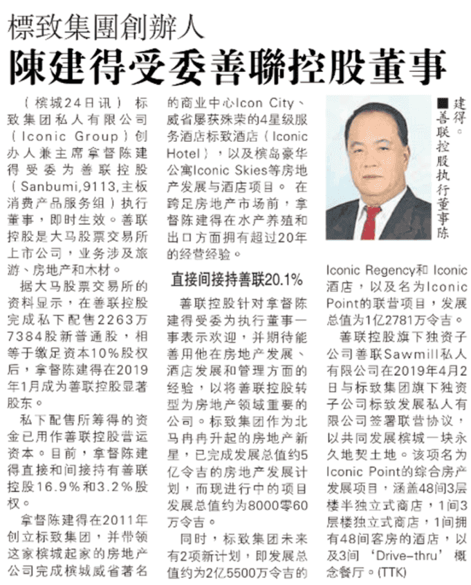 19apr25 guangming business iconic group founder dato tan kean tet appointed as the ed for sanbumi