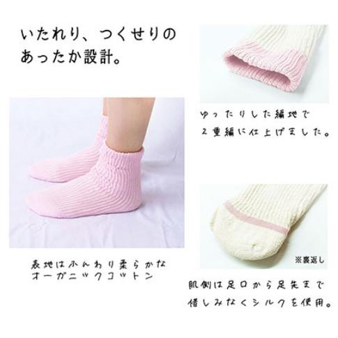 肌側シルクうるおい二重編靴下7