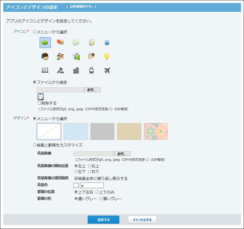 アイコンとデザインの設定画面の画像