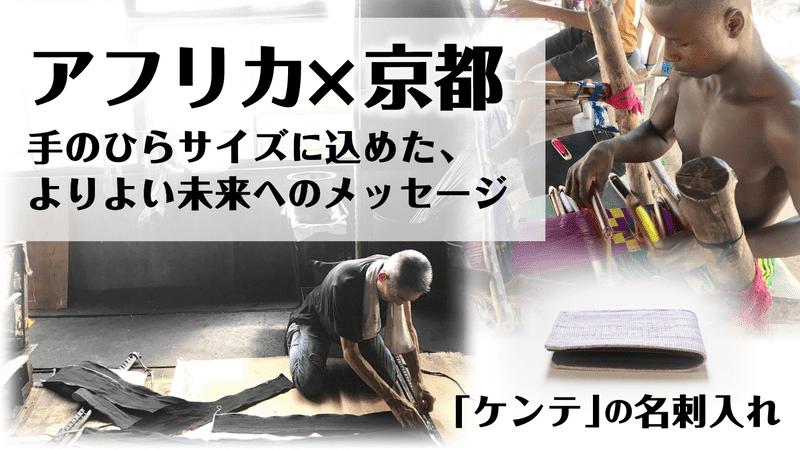 Makuakeでクラウドファンディングに挑戦します!