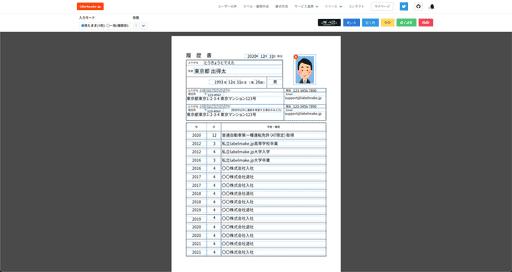 【用紙購入の必要なし】履歴書はテンプレートを使って作成!(無料+登録不要, スマホOK)のサムネイル