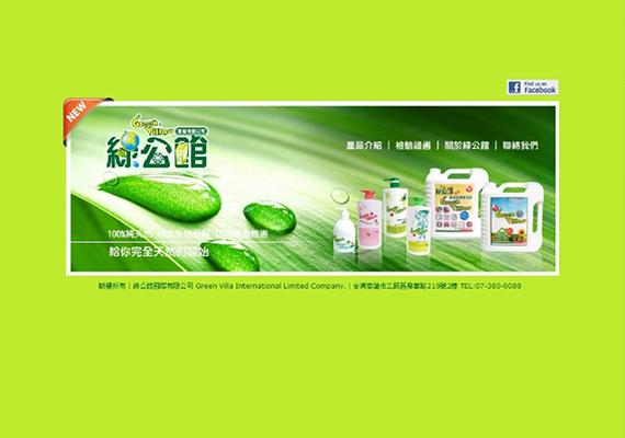 環保業 / 網站設計規劃