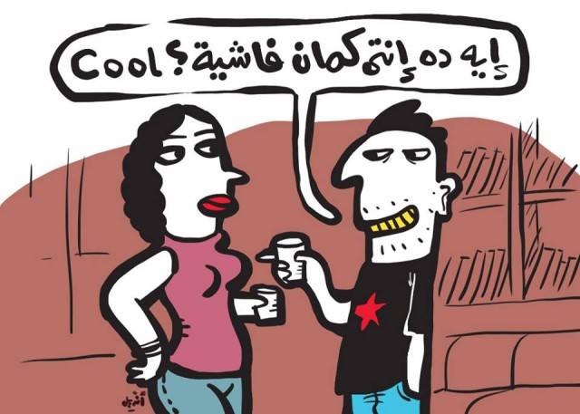 """Andeel, """"So you are a fascist, too? Cool!"""" Facebook, July 30, 2013"""