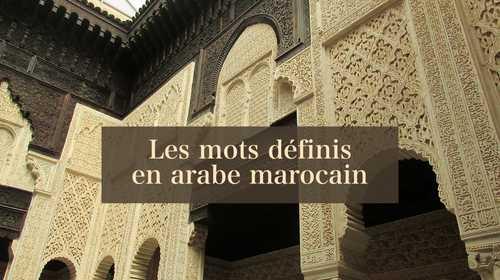 Les mots définis en arabe marocain