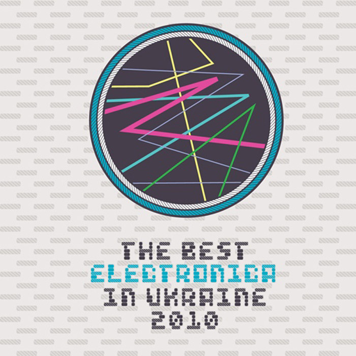 VA «The Best Electronica In UA»