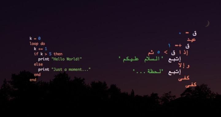 Belajar Pemrograman di Bulan Ramadhan
