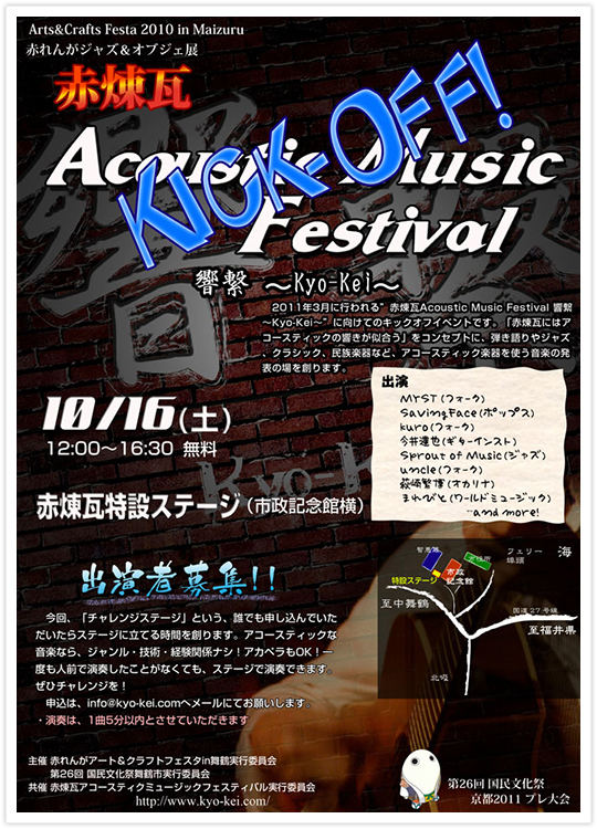 """2011年3月に行われる """"赤煉瓦 Acoustic Music Festival 響繋 〜 kyo-kei 〜"""" に向けてのキックオフイベントです。「赤煉瓦にはアコースティックの響きが似合う」をコンセプトに、弾き語りやジャズ、クラシック、民族楽器など、アコースティック楽器を使う音楽の発表の場を創ります。"""