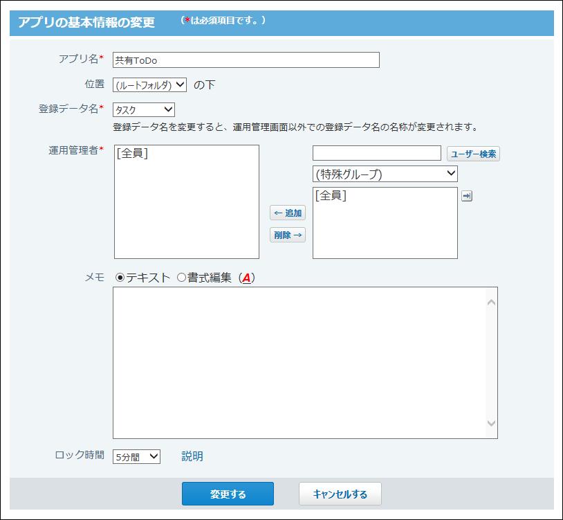 アプリの基本情報の変更画面の画像