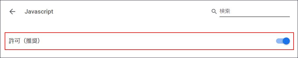 画面キャプチャー:Javascriptを有効にしている。