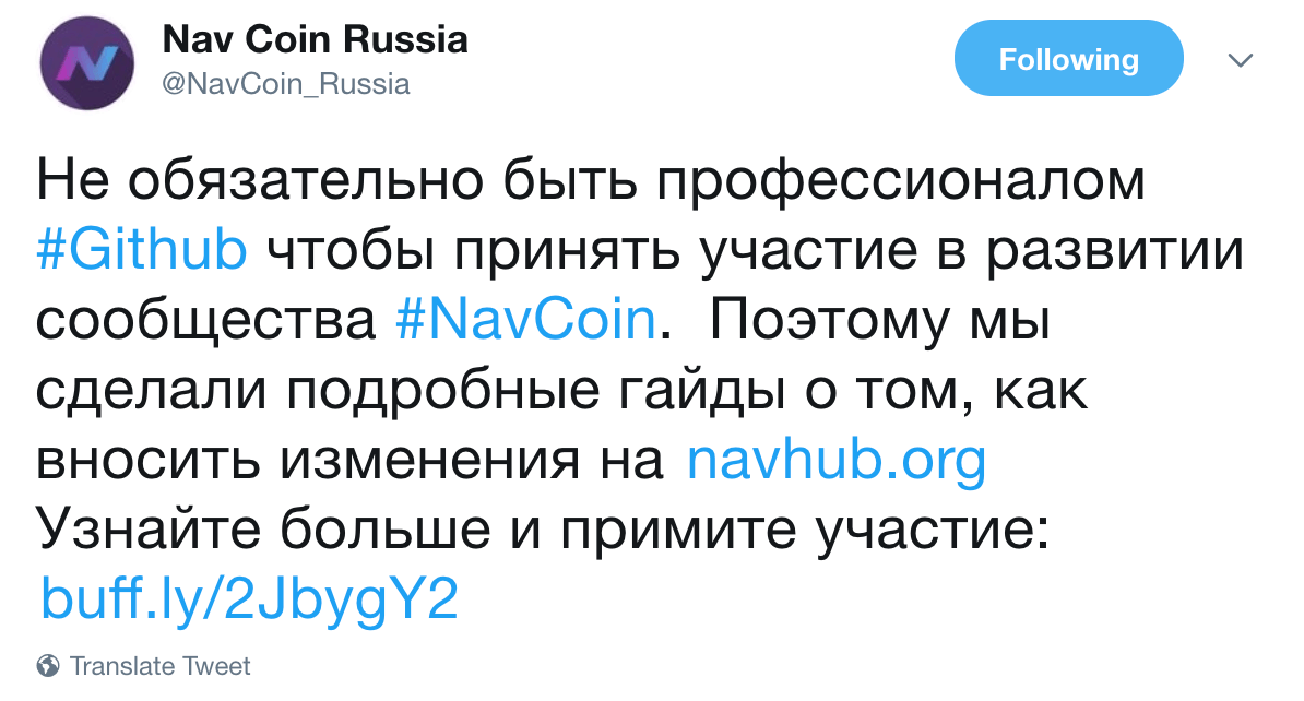 NavCoin Russia