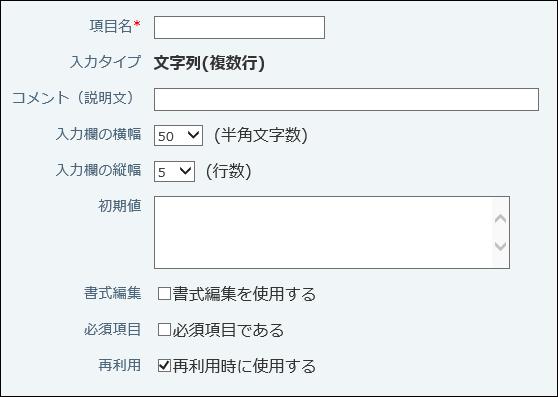 文字列(複数行)の設定画面例