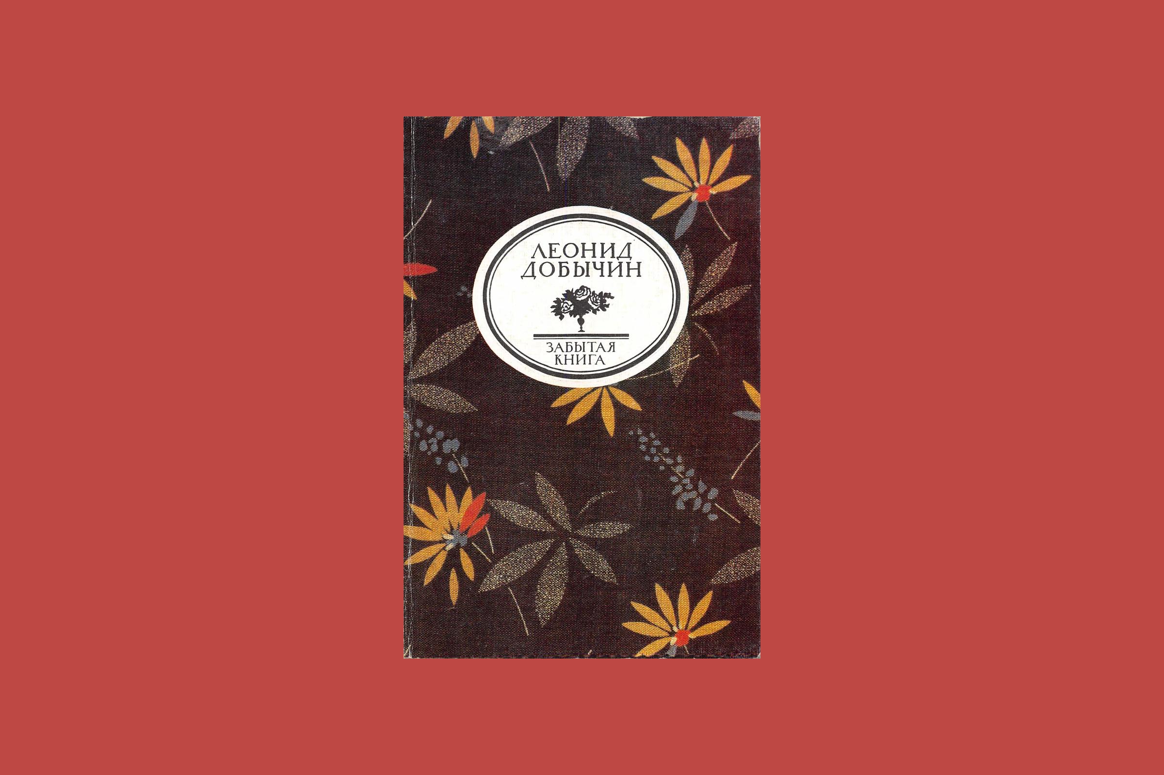 Обложка книги Леонида Добычина, в которую вошли «Город Эн» и избранные рассказы. Вышла в 1989 году