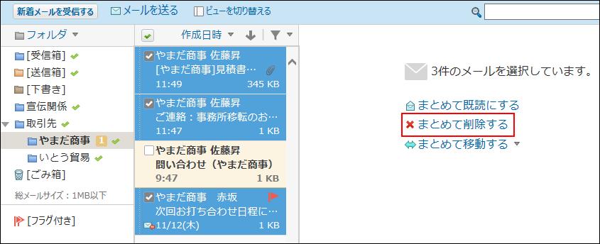 プレビュー表示でまとめて削除する操作リンクが赤枠で囲まれた画像