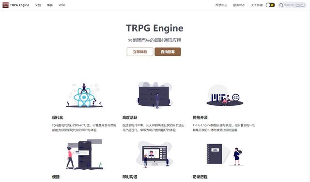 TRPG Engine